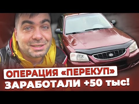 Hyundai Accent 2008 за 100 тыс!