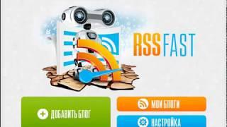 видео Программа для блоггера RSS FAST