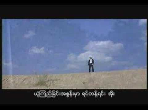 Lay Phyu - Min Nae Away Sone