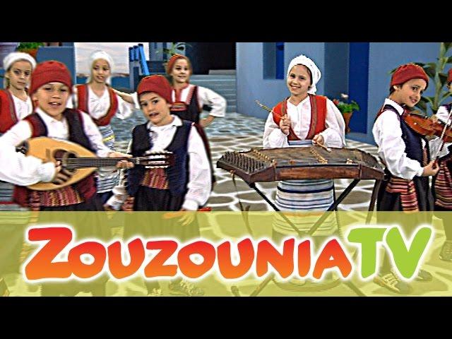 Ζουζούνια - Η τράτα μας η κουρελού (Official)