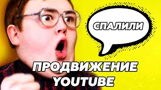 Продвижение в YouTube своими руками, Как набрать Просмотры 2020