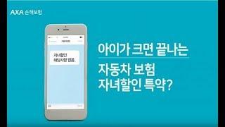 AXA 다이렉트자동차보험 키즈&주니어 할인특약!