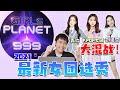 青创选手大集合!2021最新女团选秀Girl Planet 999介绍!青你2/创造营/KPOP女团都来了....