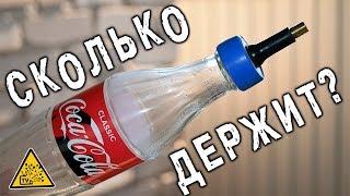 Сколько АТМОСФЕР держит СТЕКЛЯННАЯ Coca Cola ?