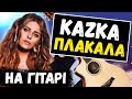 🇺🇦 KAZKA (Казка) - Плакала (на гітарі від MuseTANG) + акорди