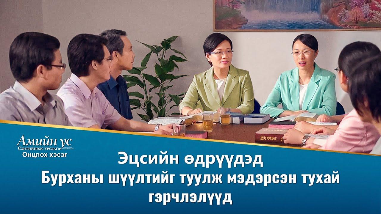 """""""Амийн ус Сэнтийнээс урсдаг"""" киноны онцлох хэсэг: Бурханы ажлын мөрийг хэрхэн хайх вэ(Монгол хэлээр)"""