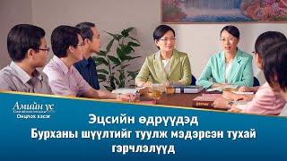 Киноны клип: Эцсийн өдрүүдэд Бурханы шүүлтийг туулж мэдэрсэн тухай гэрчлэлүүд (Монгол хэлээр)