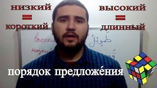 арабский язык для начинающих - как построить правильный порядок предложения в арабском языке #33