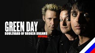 Скачать GREEN DAY Boulevard Of Broken Dreams перевод на русском языке FATALIA