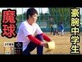 『荒れ球』と『魔球』を持つ豪腕中学生と野球3打席対決!顔面付近ストレート→外角スライダーがエグい…。