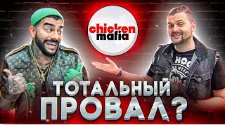 Честный обзор на НОВЫЙ ресторан Тимати - Chicken Mafia / Тиман, сорян