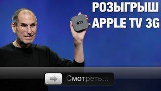 Розыгрыш Apple TV 3Gen(Полный обзор Apple TV: http://goo.gl/40wtZ Настоящие, вкусные, сочные яблоки вы можете найти у AppleJesus, очевидно же. :) http://appl..., 2012-08-17T11:09:11.000Z)