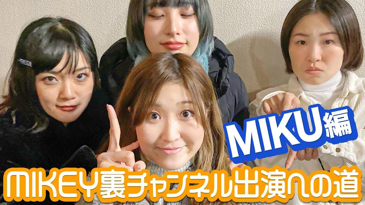 MIKEY裏チャンネル出演への道【MIKU編】| 東京ゲゲゲイ(TOKYO GEGEGAY)