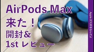 予想以上の快適装着感!AirPods Max 開封&1stレビュー・音は素直な迫力の¥61800ひゃー!