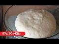 Pizza Dough Episode 66