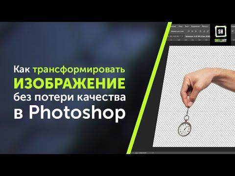 Как изменить размер фото без потери качества в фотошопе (Photoshop)