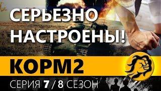 КОРМ2. ТРЕНИРОВКА В НАСТУПЛЕНИЯХ. 7 серия. 8 сезон