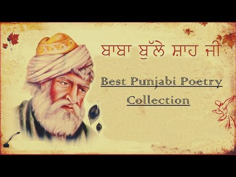 Baba Bulleh Shah Poetry In Punjabi | Heart Touching Punjabi Poetry Collection | Gagan Masoun