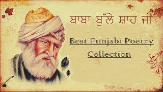 Baba Bulleh Shah Poetry In Punjabi | Heart Touching Punjabi Poetry Collection | Gagan Masoun