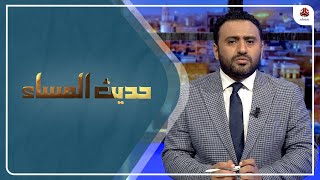 الحكومة تكشف لمجلس الأمن علاقة الحوثيين بداعش والقاعدة   حديث المساء