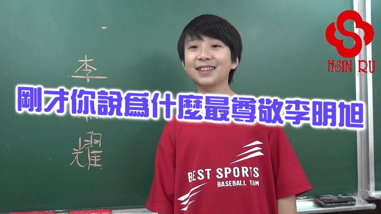 新儒60秒快問快答系列_李恭耀篇 - YouTube