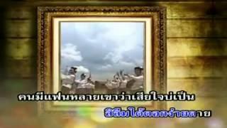 Tai Orathai Tung Jai Leum