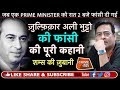 ZULFIKAR ALI BHUTTO PAKISTANI PM जिसने INDIRA GANDHI के साथ किया शिमला समझौता लेकिन क्यों मिली फांसी