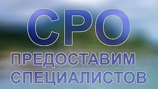 единый реестр специалистов сро в проектировании(, 2017-12-08T11:53:27.000Z)