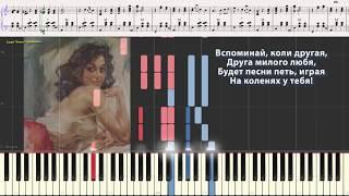 Мой костёр (вариация) (Ноты и Видеоурок для фортепиано) (piano cover)