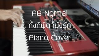 AB Normal - ทั้งที่ผิดก็ยังรัก Piano Cover by ตองพี
