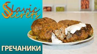 Котлеты ГРЕЧАНИКИ.Вкусный ОБЕД для всей семьи / Краткие рецепты / Slavic Secrets