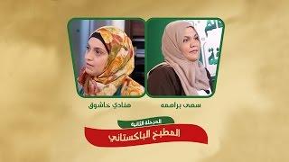 سهى براهمه وهنادي خاشوق - الحلقة السادسة عشر 16