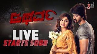 ATHARVA Live | 2018 | Pavan Tej | Sanam Shetty | Mahasimha Movies