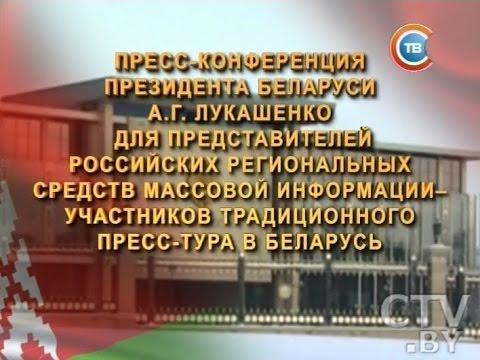 Пресс-конференция Александра Лукашенко для представителей российских региональных СМИ. Телеверсия