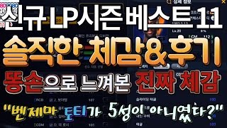 피파3 빅윈★신규 LP시즌 베스트 11체감&솔직한 후기 - 똥손으로 보는 진짜 체감! 벤제마, 토티가 5성이 아니였다.