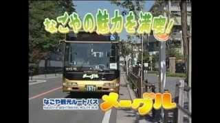 【名古屋市公式】名古屋の魅力を満喫 なごや観光ルートバス「メーグル」