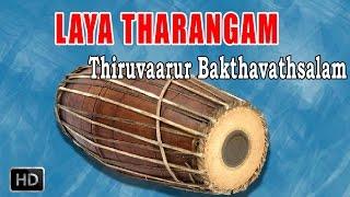 Mridangam - Classical Instrumental - Laya Tharangam - Adi Thalam - Thiruvaarur Bakthavathsalam