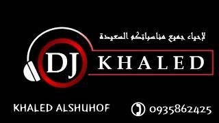 عالموت ريمكس DJ KHALED