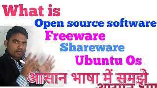 open source software in hindi | freeware software | shareware software |Ubuntu operating system