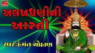 Ramdevpir Ni Aarti - Alakhdhani Ni Aarti - Gujarati Devotional Songs