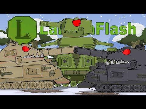 Мультики про танки Два стальных монстра RATTE против КВ-44. LaimenFlash