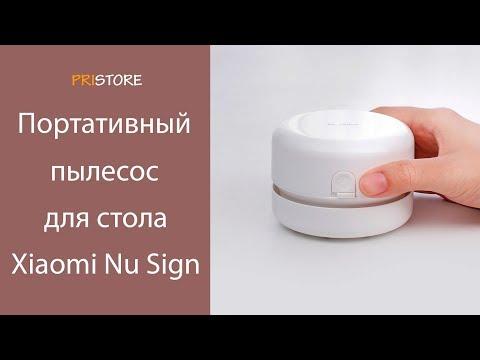 Мини пылесос для рабочего стола Xiaomi Mi Nu Sign
