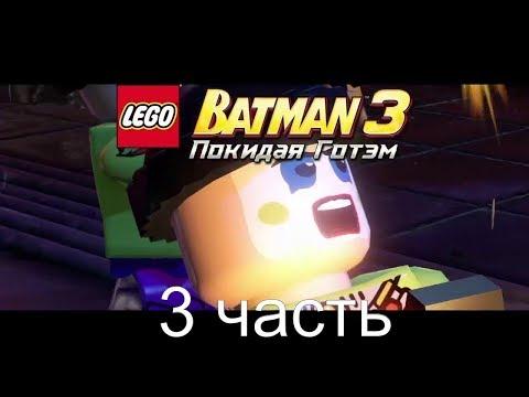 Прохождение LEGO Batman 3: Покидая Готэм на PS4 - часть 3