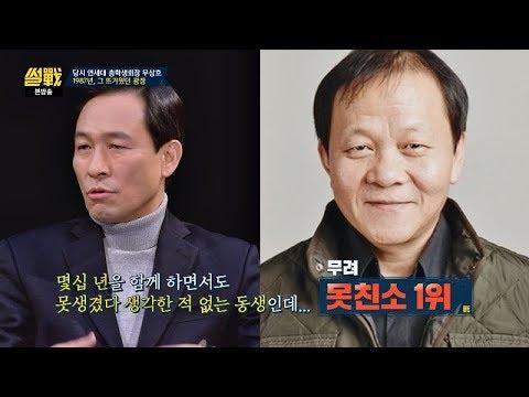 """(1987) 절친 우현에 미적 가치관 붕괴된 우상호 """"얘가 못생겼나..?"""" 썰전 253회"""