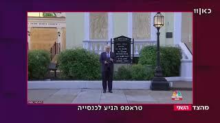 ערב ערב 05.11.20 | דרמה בארצות הברית: ביידן מתקרב לבית הלבן | שידור חי
