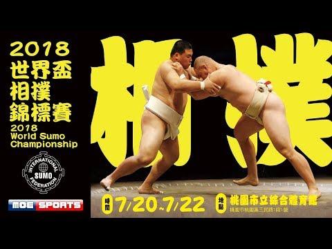 ::Live:: 2018 World Sumo Championship 世界盃相撲錦標賽 網路直播