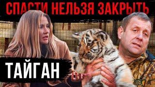 ПАРК ТАЙГАН | Спасти нельзя закрыть