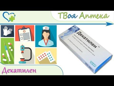 Декатилен таблетки показания, описание, отзывы (Дибукаина гидрохлорид, Деквалиния хлорид, Цинхокаин)
