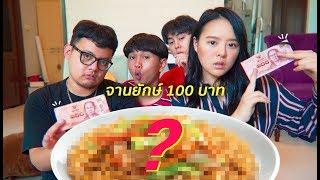 แข่งทำอาหารจานยักษ์ในงบ 100 บาท!!!!! เลี้ยงทั้งออฟฟิศ