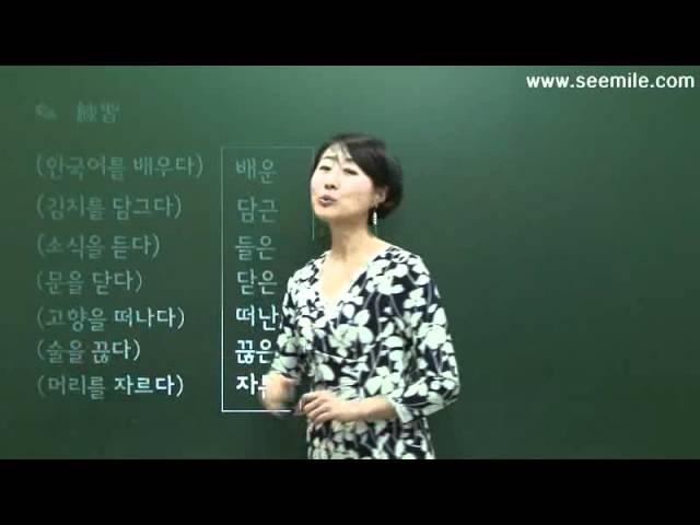 [SEEMILE III, 韓国語 基本表現編]  14.~してから、~して以来 ㄴ지 / 은지
